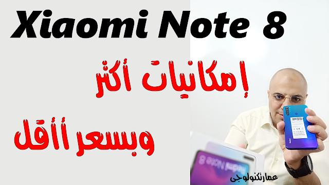 Xiaomi Redmi Note 8 إمكانيات أكتر وبسعر أأقل