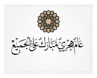 عام هجري مبارك علي الجميع