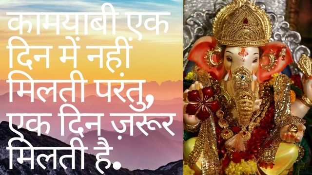 Inspirational-Quotes-For-Students-In-Hindi