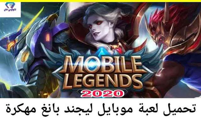 تحميل لعبة موبايل ليجند بانغ Mobile Legends Bang Bang مهكرة للاندرويد