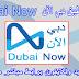 تحميل تطبيق دبي الآن Dubai Now للاندرويد وللايفون برابط مباشر مجانا