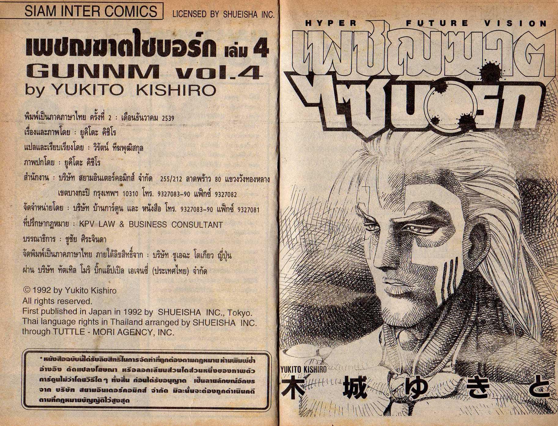 Gunnm-เล่ม 4