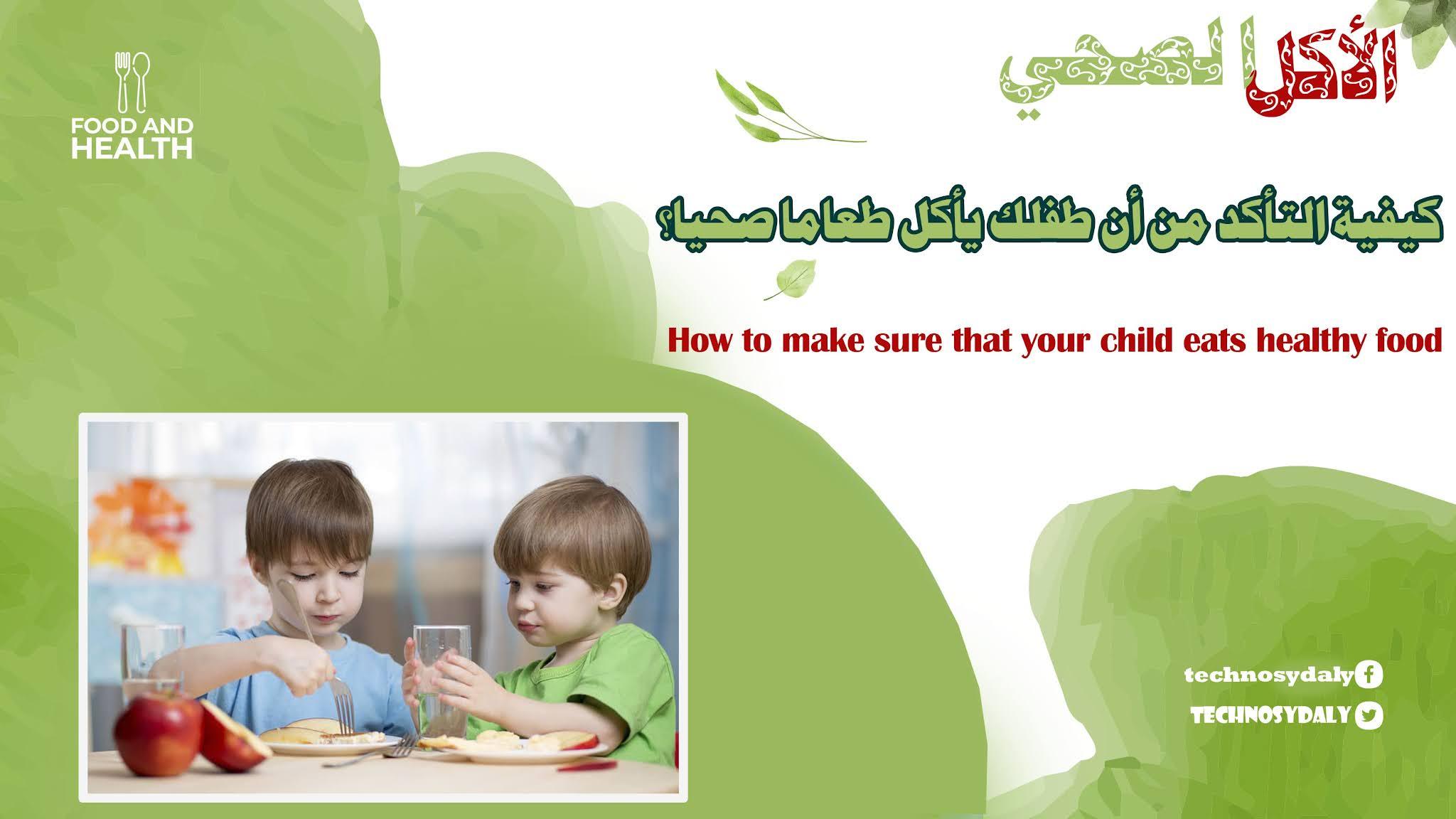 كيفية التأكد من أن طفلك يأكل طعاما صحيا؟ How to make sure that your child eats healthy food