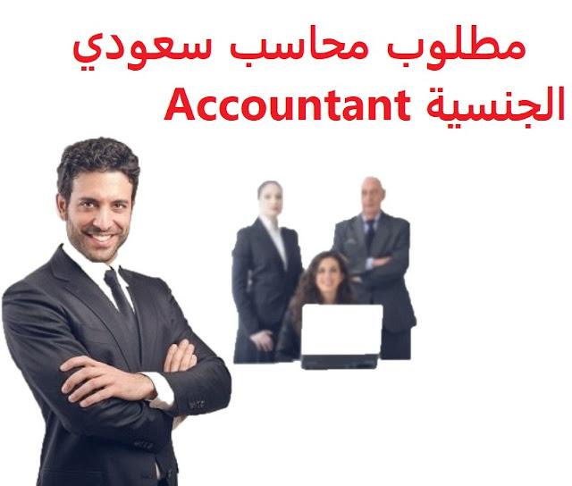 وظائف السعودية-مطلوب-محاسب-سعودي الجنسية-Accountant