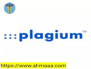 كشف الانتحال - Plagium