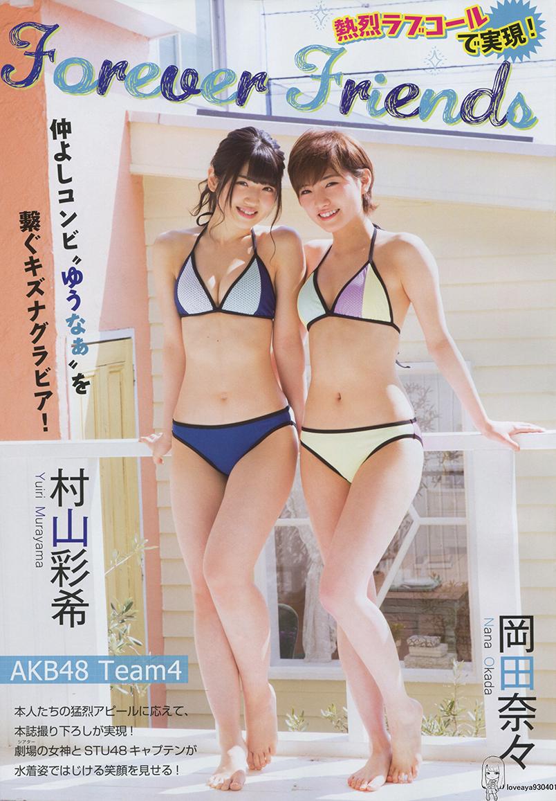 Okada Nana 岡田奈々, Murayama Yuiri 村山彩希 AKB48, FLASH Special Gravure BEST 2017 GW (FLASHスペシャルグラビアBEST 2017 GW号)
