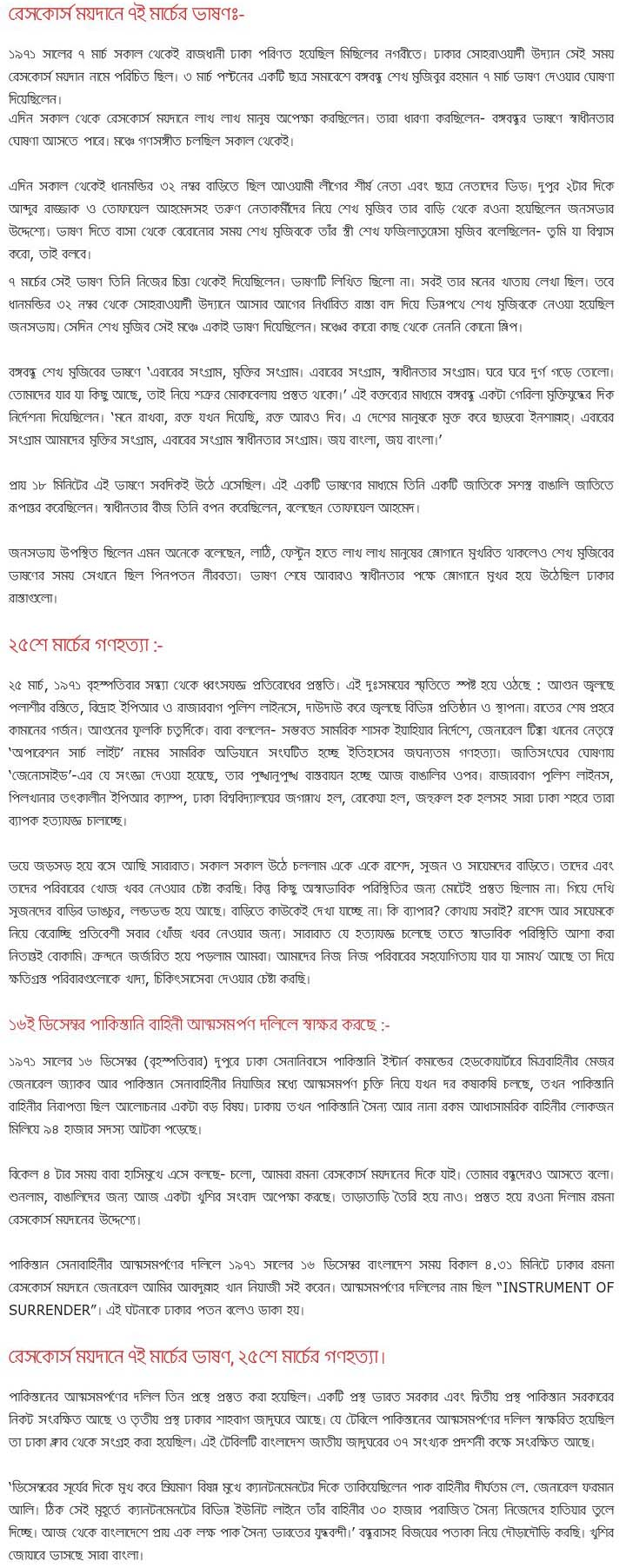 Class 8 Bangladesh and Global Studies 10th Week assignment Answer
