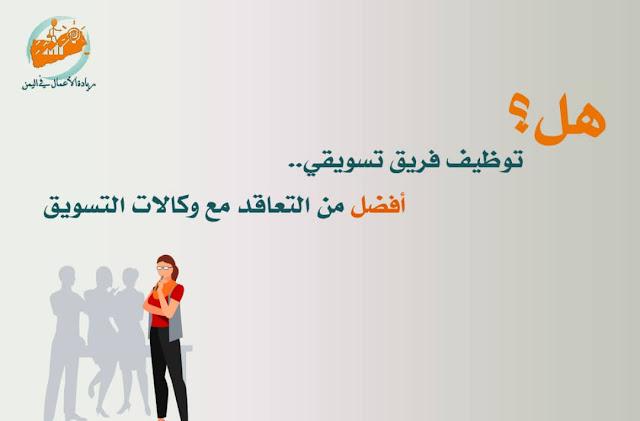 تسويق الكتروني,التسويق الالكتروني,تسويق الكترونى,التسويق الرقمي,التجارة الالكترونية,الربح من الانترنت,وكالة تسويق إلكتروني,التسويق,تسويق,شركة دعاية واعلان,تصميم مواقع,مزايا التسويق الالكتروني,شركات التسويق الالكتروني