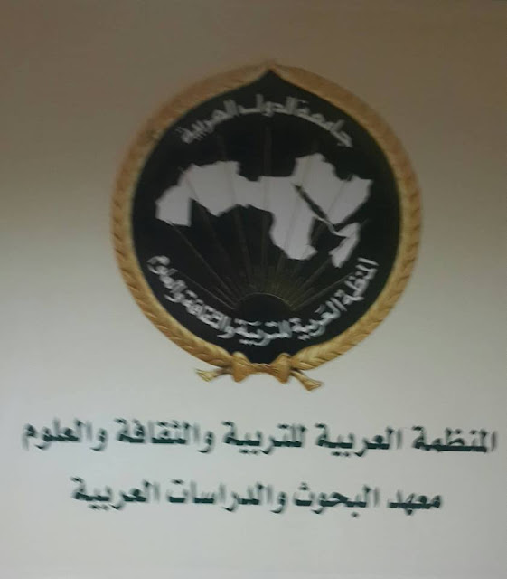 يوم حافل للغة العربية بمنظمة التربية والثقافة والعلوم بمصر