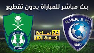 مشاهدة مباراة الهلال والأهلي السعودي بث مباشر بتاريخ 19-05-2021 الدوري السعودي