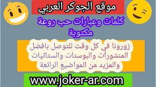 كلمات وعبارات حب روعة مكتوبة 2019 - الجوكر العربي