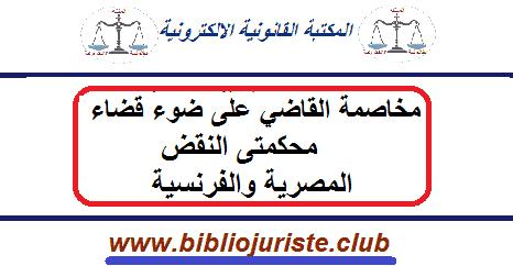 مخاصمة القاضي على ضوء قضاء محكمتى النقض  المصرية والفرنسية