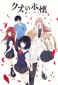 جميع حلقات الأنمي Kuzu No Honkai مترجم