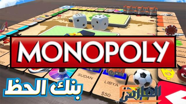 لعبة مونوبولي , تنزيل لعبة مونوبولي,تحميل لعبة مونوبولي,مونوبلي,MONOPOLY,تنزيل لعبة MONOPOLY,تحميل لعبة MONOPOLY,تحميل MONOPOLY,تنزيل MONOPOLY,
