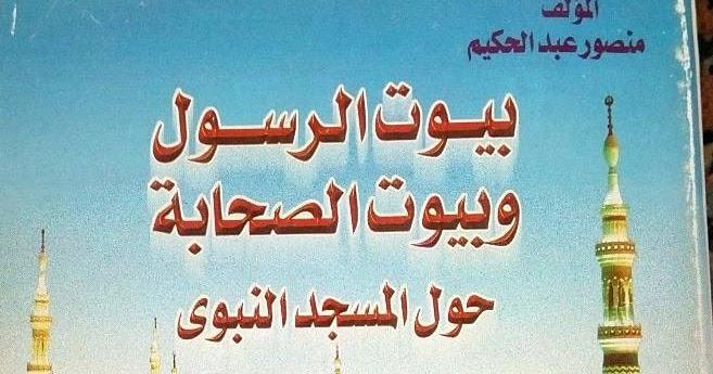 كتاب شباب الصحابة pdf