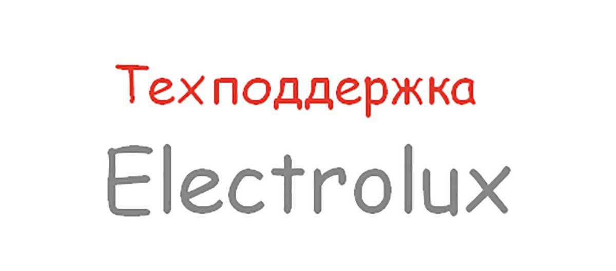 Техподдержка Electrolux