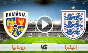 مشاهدة مباراة إنجلترا ورومانيا بث مباشر بتاريخ 06-06-2021 مباراة ودية
