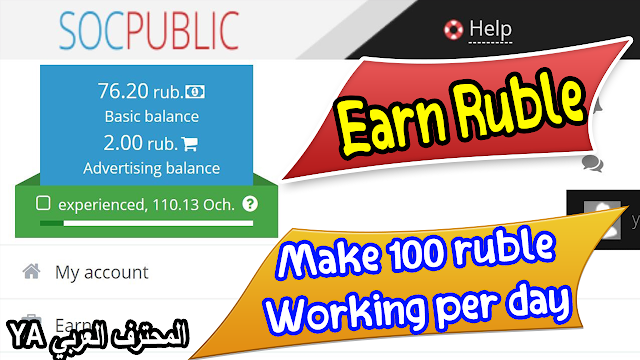 Socpublic free Ruble Best Ruble Earning site earn money online