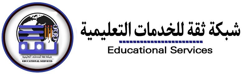 شبكة ثقة للخدمات التعليمية | الدراسة في تركيا