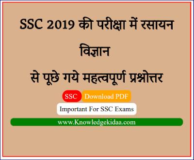 SSC 2019 की परीक्षा में  रसायन विज्ञान से पूछे गये महत्वपूर्ण प्रश्नोत्तर