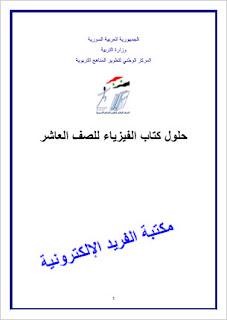 تحميل حل كتاب الفيزياء للصف العاشر pdf سوريا 2020-2021