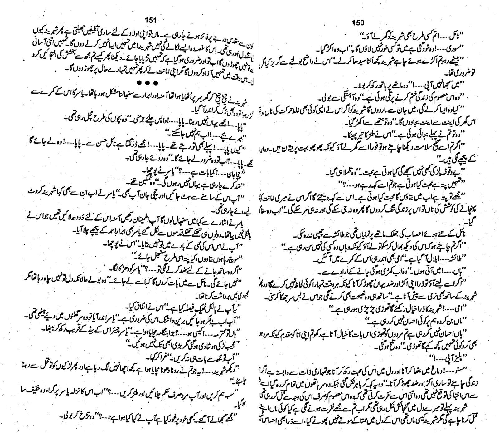 EZ Readings: Mohabbat dil kay sehra mein by Shazia Mustufa