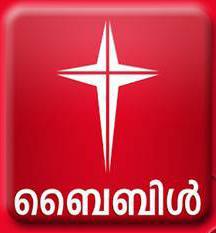 rosary download malayalam