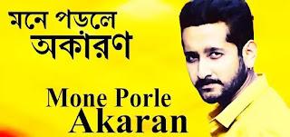Mone Porle Okaron Lyrics By Arijit Singh   Hawa Bodol
