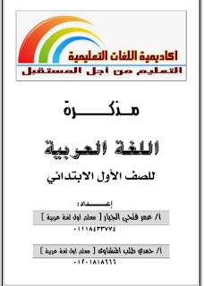 مذكرة اللغة العربية الصف الأول الإبتدائى الترم الأول