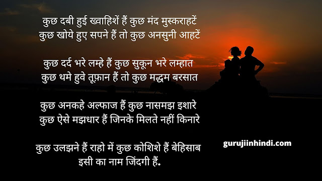 Shayari for love In Hindi