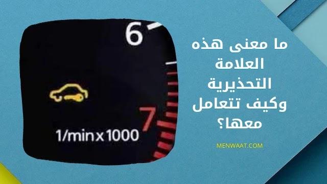 تعرف على معنى الإشارة التحذيرية الصفراء في السيارة وكيفية التعامل معها؟