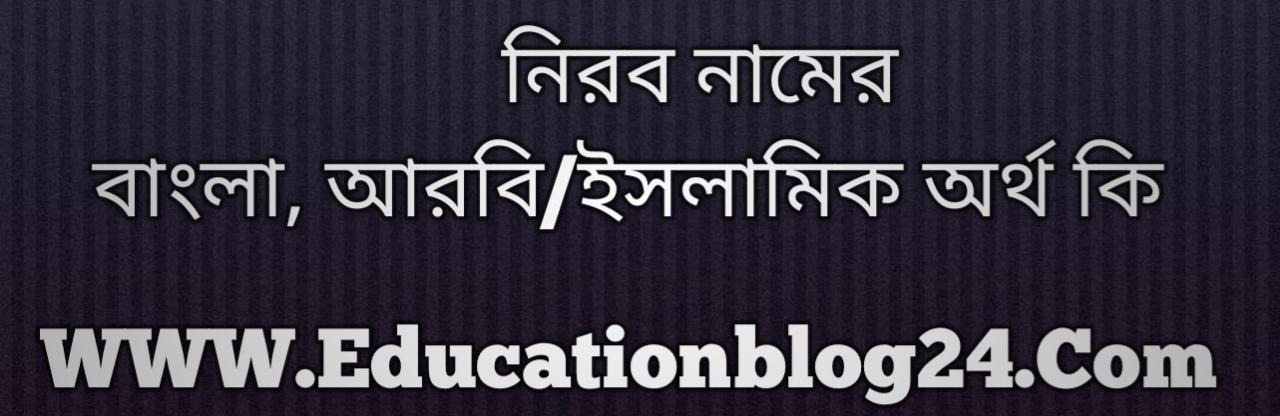 Nirob name meaning in Bengali, নিরব নামের অর্থ কি, নিরব নামের বাংলা অর্থ কি, নিরব নামের ইসলামিক অর্থ কি, নিরব কি ইসলামিক /আরবি নাম
