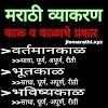 मराठी व्याकरण; काळ म्हणजे काय? काळाचे प्रकार कोणकोणते आहेत? उदाहरण Tense In Marathi