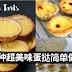 9种超美味蛋挞做法,吃货们赶快学起来!