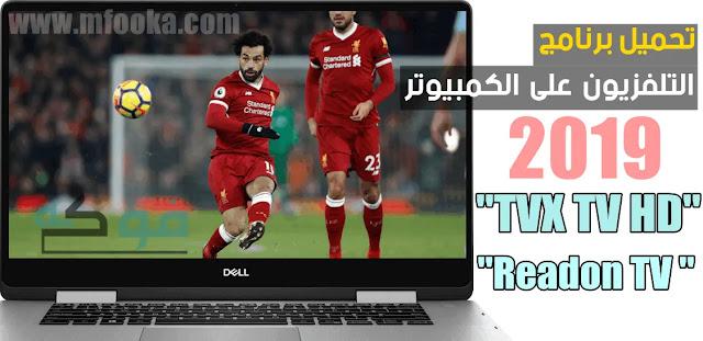 """تحميل برنامج التلفزيون على الكمبيوتر والقنوات المشفرة مجانا اخر اصدار - لا تحتاج الي نت سريع """"عربي وعالمي"""""""