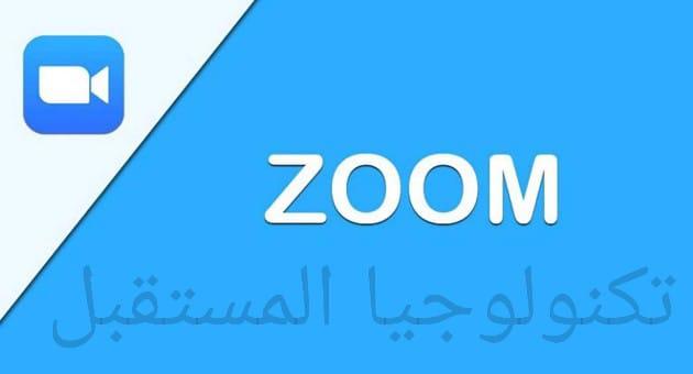ما هي فوائد الذي قدمها تطبيق (Zoom) أثناء أنشار وباء كورونا