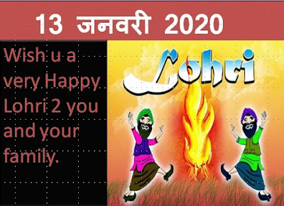 Free download Image of Lohri 2020