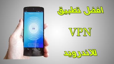 افضل تطبيق اندرويد للحصول على VPN سريع   يعمل مدى الحياة ومجانا