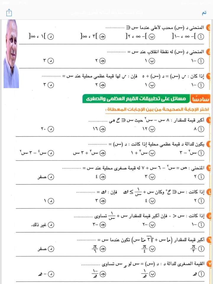 مراجعة التفاضل والتكامل للصف الثالث الثانوى أ/ فخرى البيومى 11
