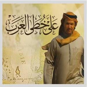 على خطى العرب
