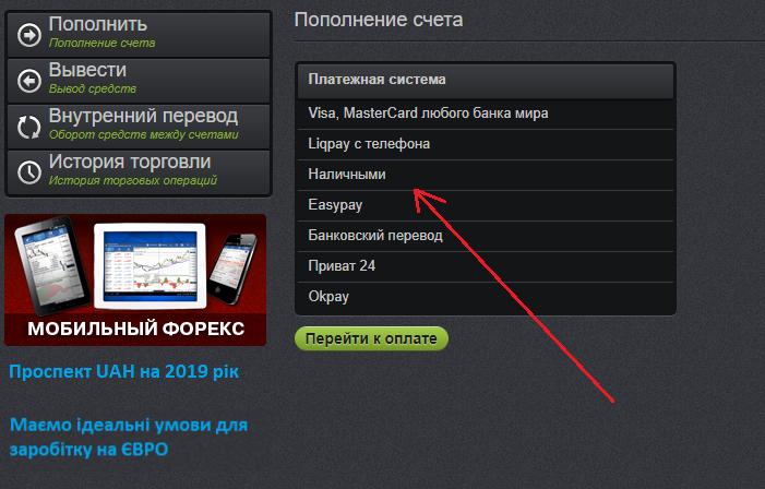 Приватбанк на форексе поташев сергей валериевич подходящая работа 2 читать онлайн полностью
