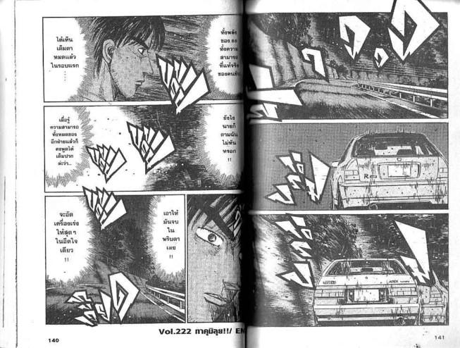 Initial D - หน้า 69
