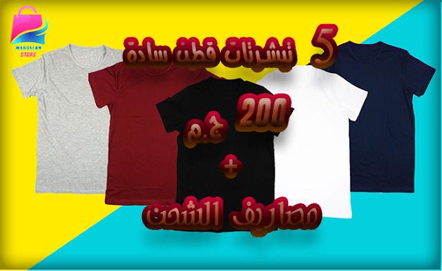 5 تيشرتات قطن سادة (Plain cotton T-shirt)