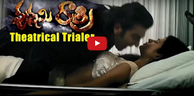 Shraddha Das Punnami Rathri Latest Trailer
