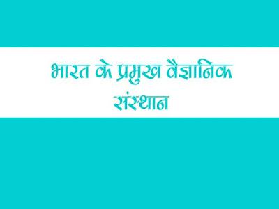 Major scientific institutes of India