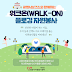 광명시, 걷기로 건강·환경·자원봉사점수까지 '워크온 플로깅' 운영