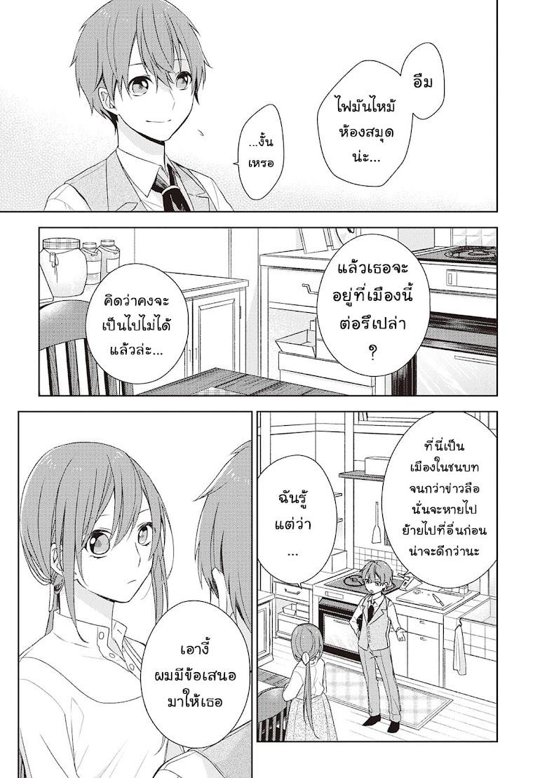 Wakeari Madoushi wa Shizuka ni Kurashitai - หน้า 22