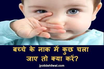 बच्चे के नाक में कुछ चला जाए तो क्या करें?