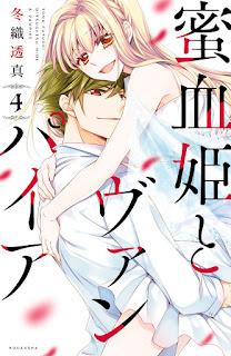 蜜血姫とヴァンパイア Mitsugetsuhime to Vanpaia free download