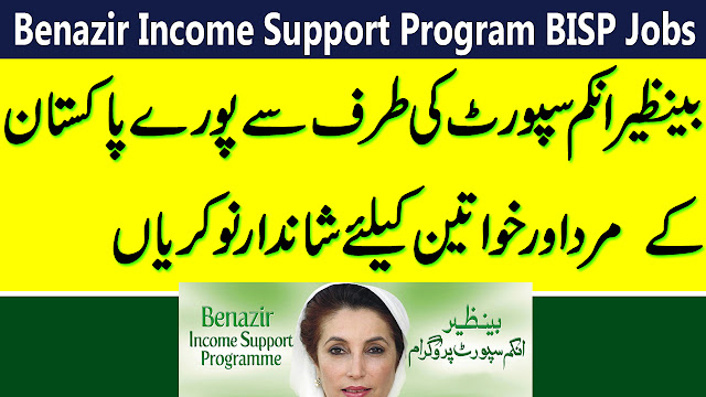 Benazir Income Support Programme (BISP) Jobs 2019 Advertisement Latest